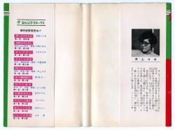 侍ジャイアンツ 第2巻 梶原一騎/井上コオ 集英社
