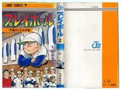 プレイボール 第2巻 ちばあきお 集英社