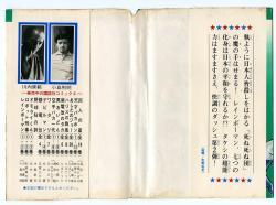 レインボーマン 第2巻 川内康範/伊東恒久/小島利明 講談社