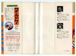 おれとカネやん 第2巻 梶原一騎/古城武司 少年画報社