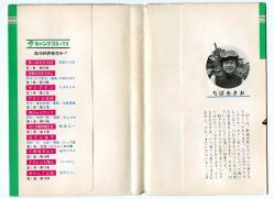 キャプテン 第3巻 ちばあきお 集英社