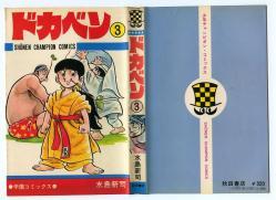 ドカベン 第3巻 水島新司 秋田書店