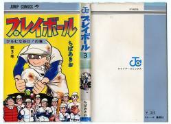 プレイボール 第3巻 ちばあきお 集英社