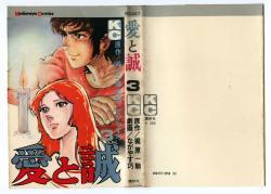 愛と誠 第3巻 梶原一騎/ながやす巧 講談社