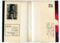 デスハンター 第3巻 平井和正/桑田次郎 朝日ソノラマ