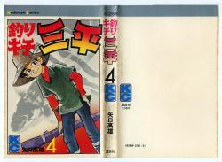 釣りキチ三平 第4巻 矢口高雄 講談社