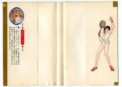エースをねらえ! 第4巻 山本鈴美香 集英社