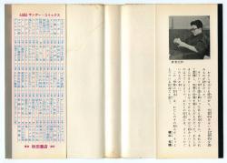 伊賀の影丸 第4巻 横山光輝 秋田書店