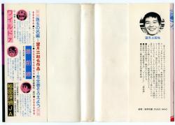 秘密探偵JA 第4巻 望月三起也 少年画報社