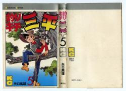 釣りキチ三平 第5巻 矢口高雄 講談社
