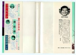 秘密探偵JA 第5巻 望月三起也 少年画報社
