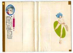 エースをねらえ! 第5巻 山本鈴美香 集英社