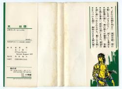 男組 第6巻 雁屋哲/池上遼一 小学館