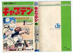 キャプテン 第6巻 ちばあきお 集英社