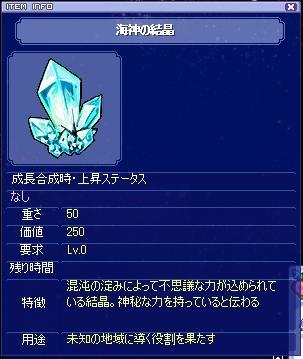 海神の結晶