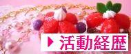 プロフィール欄用 活動経歴