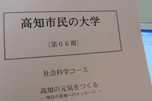 091002shimindaigaku.jpg