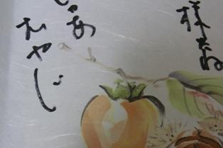 091212 oyajisan