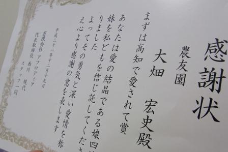 091221 syoujyo