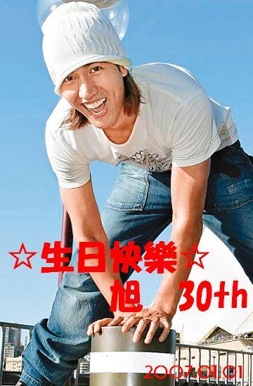 生日快樂☆旭 2007