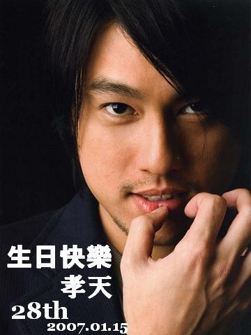 2007 生日快樂 孝天