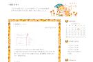 sample-fuwa2.png