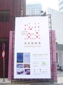 日本版画展