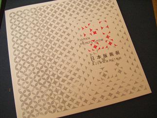 日本版画展カタログ