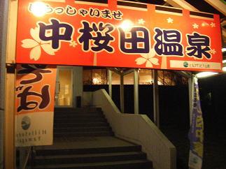中桜田温泉