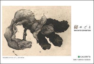 個展DM2009