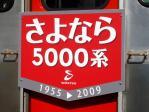 5554側HM