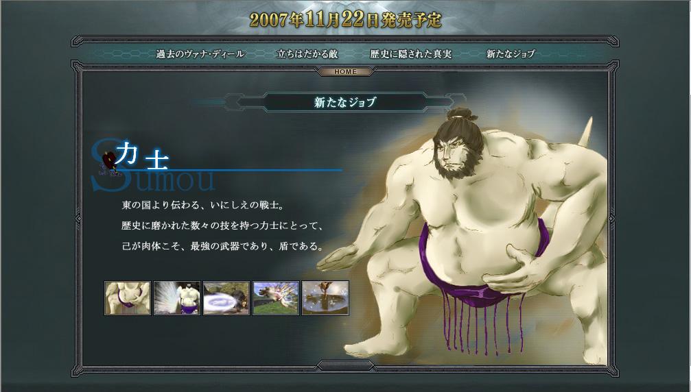 rikishi.jpg