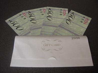 イオン商品券2,000円