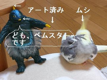 いじられポン2