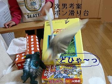 いじられポン7