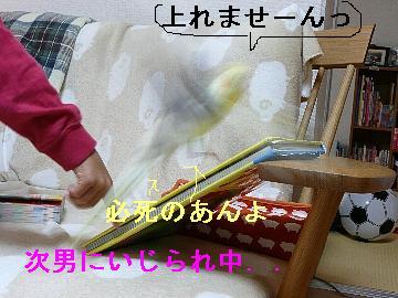 いじられポン9