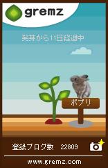 グリムスウサギ