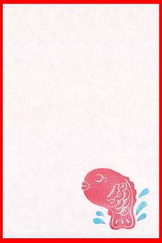 年賀状葉書サイズ色見本・跳ね鯛20