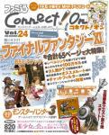 Vol.24表紙