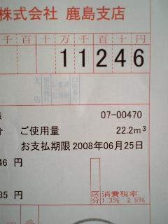 080627_112143.jpg