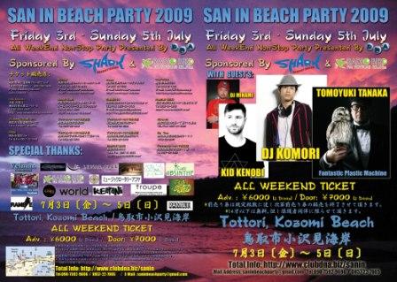san-in-beach-party-2009--OU.jpg