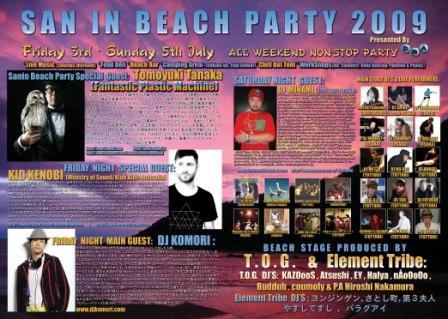 san-in-beach-party-2009-INS.jpg