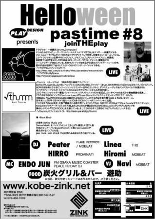 pastime_8back.jpg
