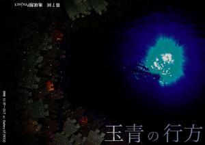 flyer_chikyuwari_tamao.jpg