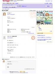 yahoochiebukuro00.jpg