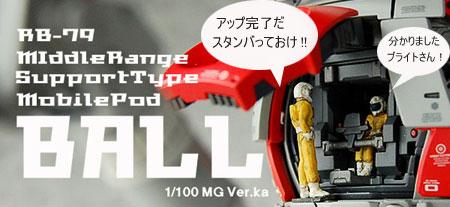 MG_boll_top000.jpg