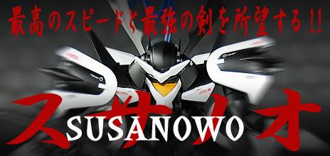 susanowo_blog.jpg
