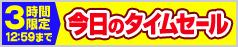 20081208_timesale_238x47.jpg