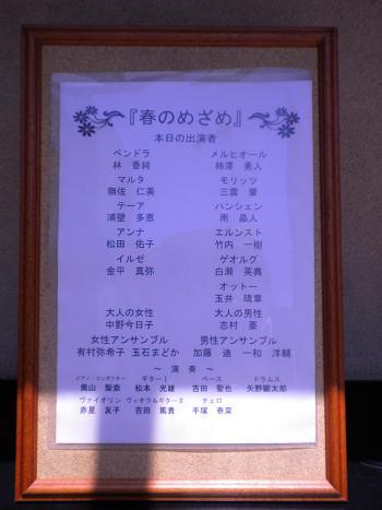 春め 出演者リスト