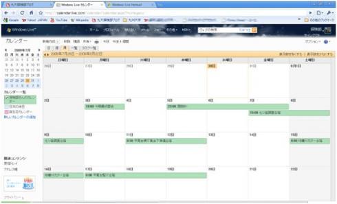カレンダー_convert_20090730002056